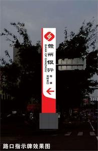 指示牌灯箱